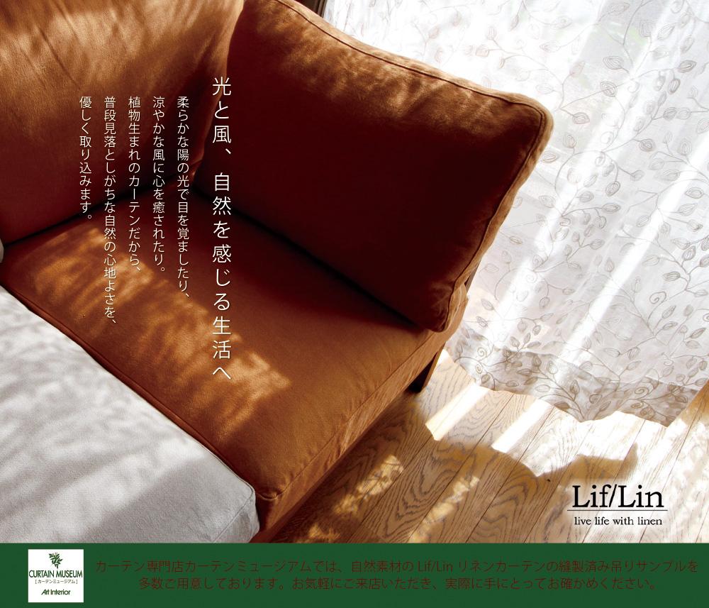 オーダーカーテン 神奈川県