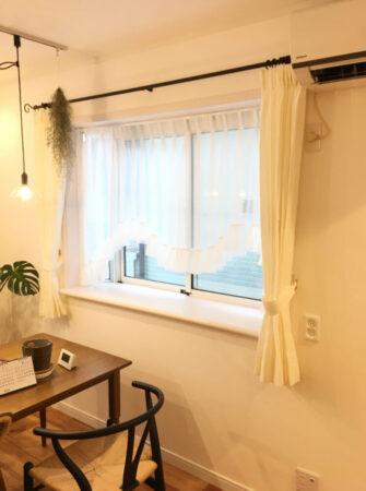 出窓,スタイルカーテン